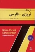 کتاب فرهنگ نروژی – فارسی ویراست دوم