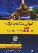 کتاب کتاب زبان آموزش مکالمات فرانسه در 90 روز به شیوه نوین
