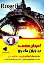 کتاب آموزش فرانسه به زبان مادری بر اساس Rosetta Stone