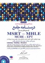 کتاب درسنامه جامع آزمون هاي زبان MSRT- MHLE-MCHE- EPT جهت داوطلبان کنکور دکتري تمام رشته هاي وزارت علوم و وزارت بهداشت اثر امیر