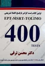 خرید کتاب ۴۰۰tests اثر دکتر محسن ترقی