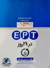 کتاب زبان EPT در 24 روز زهره وند