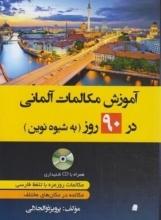 کتاب زبان آموزش مکالمات آلمانی در 90 روز به شیوه نوین+CD (ذوالجلالی/دانشیار)