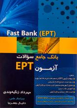 Fast Bank-EPTبانک جامع سوالات آزمون