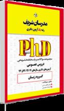کتاب زبان مجموعه سوالات دروس عمومی گروه زبان دكتری 91، 92، 93 و 94