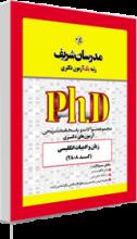 کتاب زبان مجموعه سوالات آزمون های زبان و ادبیات انگلیسی مدرسان شریف