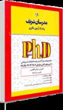 کتاب زبان مجموعه سوالات آزمون های آموزش زبان انگلیسی سال های 91 الی 96