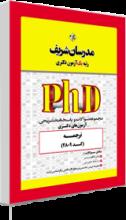 کتاب زبان مجموعه سوالات آزمون های ترجمه مدرسان شریف