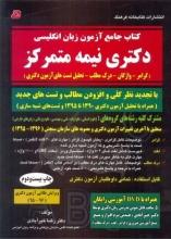 کتاب جامع درس و تست زبان دکترا آزمون دکتری 98 نیمه متمرکز