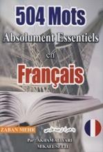 کتاب 504mot absolument essentiels en francais