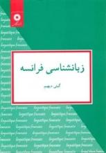 کتاب  زبانشناسی فرانسه