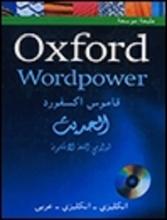 کتاب Oxford Wordpower-قاموس اکسفورد الحديث انکليزي-انکليزي-عربي