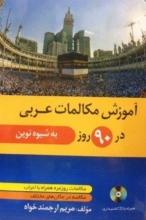 کتاب آموزش مکالمات عربی در 90 روز به شیوه نوین