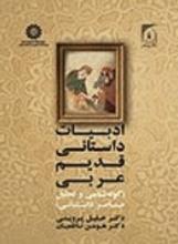 کتاب ادبیات داستانی قدیم عربی ( گونه شناسی و تحلیل عناصر داستانی )