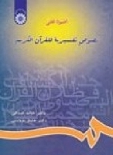 کتاب اضواء علي نصوص تفسيريه للقرآن الكريم