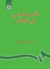 کتاب الادب السياسی في الاسلام