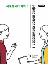 کتاب زبان کره ای sejong korean conversation 1