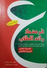 کتاب فرهنگ رائدالطلاب