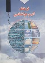 کتاب فرهنگ آب و هواشناسی اثر حسن ذوالفقاری