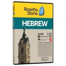 خودآموز زبان عبری Rosetta Stone Hebrew