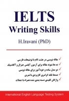 کتاب IELTS Writing Skills دکتر ایروانی