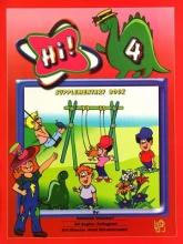کتاب Hi 4 SUPPLEMENTARY BOOK