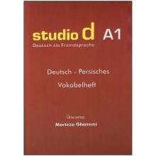واژه نامه آلمانی - فارسی اشتودیو studio d A1 deutssch-persisches vokabelheft
