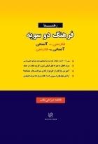 فرهنگ دوسویه فارسی - آلمانی و آلمانی - فارسی