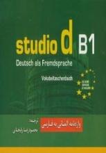 واژه نامه آلمانی - فارسی اشتودیو (studio d B1)
