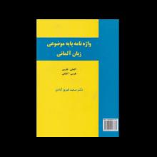 کتاب واژه نامه پایه موضوعی زبان آلمانی(دوسویه)