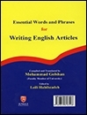 کتاب  Essential Words and phrases for Writing English Articles
