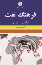 فرهنگ نفت انگلیسی-فارسی اثر آرمین آریانپور