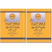 فرهنگ واژگان دو جلدی فارسی به انگلیسی پیشرو آریانپور