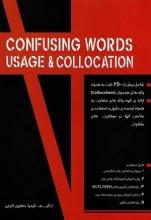 كتاب Confusing Words Usage and Collocation