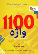 کتاب  1100 واژه که شما نیاز دارید بدانید(جیبی)