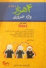 کتاب 4000 واژه ضروری جلد اول (1و2و3)