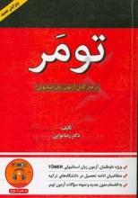 کتاب مرجع کامل آزمون زبان استانبولی تومر