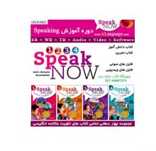 Speak Now 1+2+3+4 SB+WB +CD پک کامل کتاب های اسپیک نو