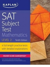 کتاب SAT Subject Test Mathematics Level 2