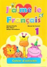كتاب J'aime le Francais 1 cahier d'activites