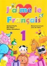 كتاب J'aime le Francais 1 livre d'eleve