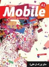 موبیل Mobile A1 سایز بزرگ رحلی