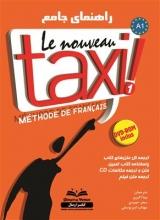 کتاب راهنمای جامع taxi a1