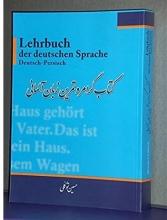 کتاب گرامر و تمرین زبان آلمانیLehrbuch der deutschen sprache Deutsch - Persisch اثر حسین توکلی
