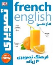 کتاب فرهنگ تصویری سه زبانه فرانسه - انگلیسی - فارسی