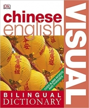 كتاب Chinese-English Bilingual Visual Dictionary