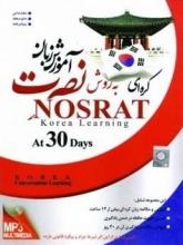 آموزش زبان کره ای نصرت در 30 روز - مقدماتی