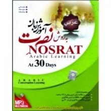 آموزش زبان عربی نصرت در 30 روز
