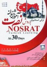 آموزش زبان ترکی استانبولی نصرت در 30 روز