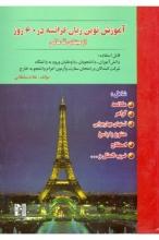 کتاب آموزش نوین زبان فرانسه در 60 روز +CD